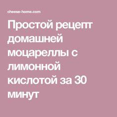 Простой рецепт домашней моцареллы с лимонной кислотой за 30 минут