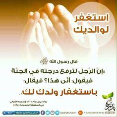 اللهم اغفر لوالدي ولكل  المسلمين الموحدين