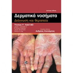 Δερματικά Νοσήματα: Διάγνωση και Θεραπεία (2η έκδοση)
