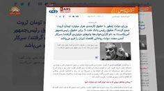 مخاصمات باندی بر سر برجام– سیمای آزادی تلویزیون ملی ایران –  ۴ اسفند ۱۳۹۵