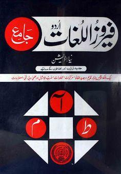 فیروز اللغات اردو جامع    جدید ترتیب اور اضافوں کے ساتھ نیا اڈیشن