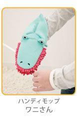 Crocodile mop