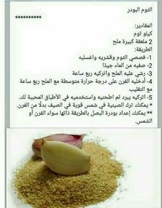 Easy Cooking, Cooking Tips, Cooking Recipes, Algerian Recipes, Arabian Food, Egyptian Food, Dehydrated Food, Turkish Recipes, Food Menu