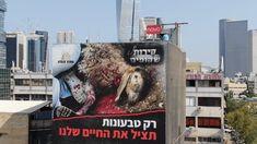 שלט חוצות עם תמונה של שחיטה הוצב היום, לראשונה בעולם, מעל נתיבי איילון בתל אביב.