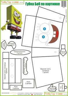 SpongeBob - for my Brother ♥ Cardboard Paper, Paper Toys, Spongebob Crafts, Doll Patterns, Sewing Patterns, Dover Coloring Pages, Diy And Crafts, Crafts For Kids, Color Games