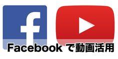 YouTubeだけじゃない!Facebookだって動画マーケティングに活用できるぞ!