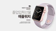 애플워치 Digital Banner, Event Banner, Apple Watch, Promotion, Contents, Banners, Marketing, Design, Banner