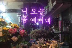 예쁜 네온사인 글귀 : 네이버 블로그 Learn Korea, Wallpaper Tumblr Lockscreen, Light Writing, Aesthetic Space, Korean Quotes, Neon Purple, More Followers, Korean Language, Ways Of Seeing