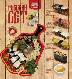 Русские суши.