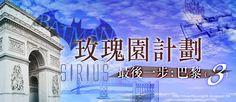 . 2010 - 2012 恩膏引擎全力開動!!: 玫瑰園計劃最後一步:巴黎(3)