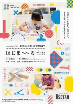 Kids Graphic Design, Graphic Design Brochure, Japanese Graphic Design, Book Design, Dm Poster, Poster Layout, Book Layout, Leaflet Layout, Leaflet Design