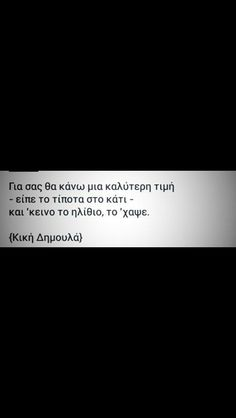 Εκείνο το ηλίθιο.. Poetry Quotes, Wisdom Quotes, Quotes Quotes, Best Quotes, Love Quotes, Inspirational Quotes, Funny Greek, Love Actually, Greek Words