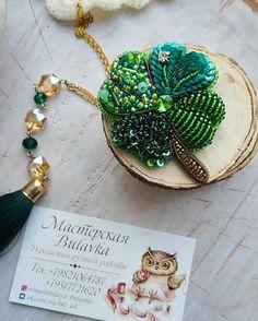 Автор @masterskaya_bulavka 〰〰〰〰〰〰〰〰〰〰〰〰〰〰 По всем вопросам обращайтесь к авторам изделий!!! #ручнаяработа #брошьизбисера #брошьручнойработы #вышивкабисером #мастер #бисер #handmade_prostor #handmadejewelry #brooch #beads #crystal #embroidery #swarovskicrystals #swarovski #купитьброшь #украшенияручнойработы #handmade #handemroidery #брошь #кольеручнойработы #кольеизбисера #браслеты #браслетручнойработы #сутажныеукрашения #сутаж #шибори #полимернаяглина #украшенияизполимернойглины
