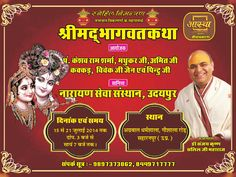 #Bhagwatkatha is going to organize in #UP from 15 to 21 July by #NSS for the welfare of #disabledpeople.