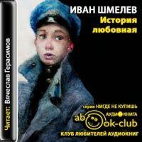 Аудиокнига История любовная Иван Шмелёв