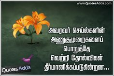 tamil-daily-whatsapp-quotes-messages-images
