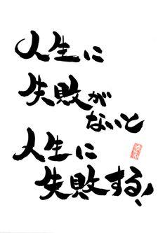 自由時間研究所(Happy!小金持ちセラピー公認ブログ):人生は後どの位残されているか分からない Wise Quotes, Famous Quotes, Book Quotes, Inspirational Quotes, Kind Words, Love Words, Word Art, Proverbs, Affirmations