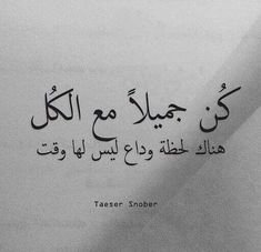 Quran Quotes, Wisdom Quotes, True Quotes, Words Quotes, Lines Quotes, Mom Quotes, Funny Arabic Quotes, Islamic Love Quotes, Calligraphy Quotes Love