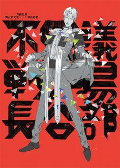 【超閃華/蜜藤】新刊サンプル【燭へし】 [1]