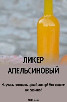 Homemade Lemonade Recipes, Vodka Recipes, Cocktail Recipes, Cooking Forever, Hot Sauce Bottles, Food Photo, Natural Health, Creme, Drinking