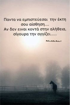 Best Quotes, Life Quotes, Greek Quotes, Its A Wonderful Life, Keep In Mind, Read More, Wise Words, Quotations, Messages