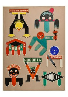 Promotional Bookmarks by Alexander Rodchenko, 1924 #stationery #illustration