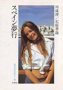 http://cataleg.ub.edu/record=b2161819~S1*cat #KosaiIshihara