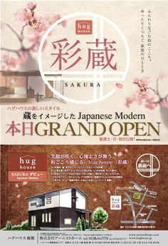 和風 チラシ - Google 検索 Menu Design, Flyer Design, Layout Design, Print Design, Graphic Design, Sakura House, Real Estate Ads, Japanese Modern, Poster Layout