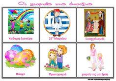Το νέο νηπιαγωγείο που ονειρεύομαι : Λίστες αναφοράς για την άνοιξη Greek holidays during springtime