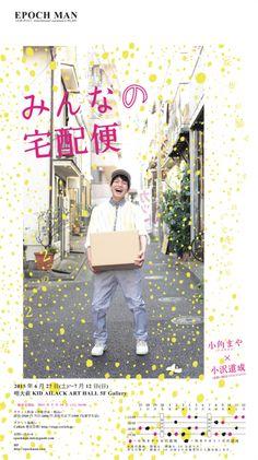 minna no takkyubin (A door-to-door delivery servicesman for everybody)