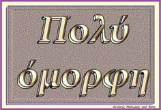 Greek Quotes, Karma, Wisdom, Letters, Messages, Stickers, Humor, Motivation, Logos