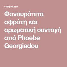 Φανουρόπιτα αφράτη και αρωματική συνταγή από Phoebe Georgiadou