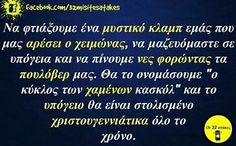 Tolu, Funny Greek Quotes, Funny Jokes, Funny Shit, Funny Stuff, Funny Photos, Laugh Out Loud, Sarcasm, Fitness Inspiration