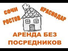 Как найти квартиру без посредников в Сочи. Найти комнату без агентов и р...