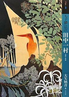 Yahoo!検索(画像)で「田中一村」を検索すれば、欲しい答えがきっと見つかります。
