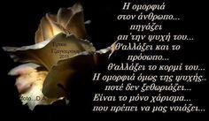 Η ΑΠΟΚΑΛΥΨΗ ΤΟΥ ΕΝΑΤΟΥ ΚΥΜΑΤΟΣ: «Συγνώμη, δεν το εννοούσα!»....Τελικά όντως δεν εν... Crete, Quotes, Blog, Quotations, Blogging, Quote, Shut Up Quotes