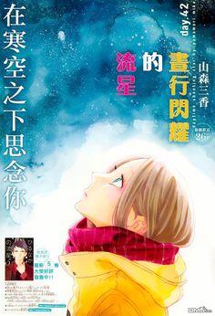 Hirunaka no Ryuusei 42 Page 1