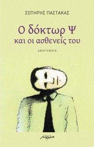 pastakas Kai, Jackson Pollock, My Books, Snoopy, Reading, Memes, Fictional Characters, Drawings, Meme