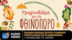 Παιδική Χορωδία Σπύρου Λάμπρου - Μπαίνω Μεσ' Στ' Αμπέλι | Official Audio... Kids Videos, Audio, Youtube, Autumn, Fall, Olive Tree, Fall Season, Fall Season, Youtubers