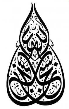 SUBHANALLAH, Yazı Türü.Divani, Müsenna Arabic Calligraphy Art, Beautiful Calligraphy, Arabic Art, Foil Art, Allah, Ancient Art, Art And Architecture, Art Forms, Light In The Dark