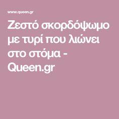 Ζεστό σκορδόψωμο με τυρί που λιώνει στο στόμα  - Queen.gr