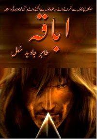Famous Urdu Novel Abaqa By Tahir Javed Mughal