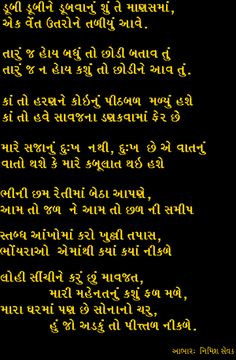 Everything you need to know about Gujarati poets, sahitycar and their article poems kavita Motivational Poems, Poem Quotes, Life Quotes, Inspirational Quotes, Gujarati Shayri, Love Poems For Him, Love U Mom, Dare Questions, Gujarati Quotes