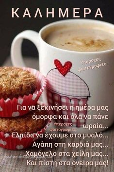 Come and join us having delicious coffee. I Love Coffee, Coffee Break, My Coffee, Morning Coffee, Deco Buffet, Café Chocolate, Pause Café, Chocolate Caliente, Coffee Cafe