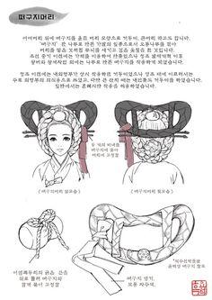 흑요석 search results on Grafolio Korean Traditional Clothes, Traditional Fashion, Traditional Dresses, Ancient China Clothing, Korean Accessories, Korea Dress, Korean Hanbok, Korean Art, Chinese Clothing