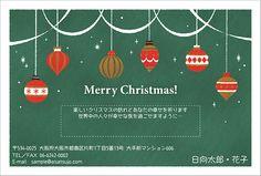クリスマスはがき XC-083 クリスマスオーナメントは種類が豊富で選ぶのも楽しみの一つですね。クリスマスカード♪