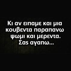 Image about quotes in look the funny visual of life 👌 by Ανδριάνα Πολίτη Funny Greek Quotes, Silly Quotes, Brainy Quotes, Funny Picture Quotes, Favorite Quotes, Best Quotes, Funny Statuses, Special Quotes, Sarcastic Humor
