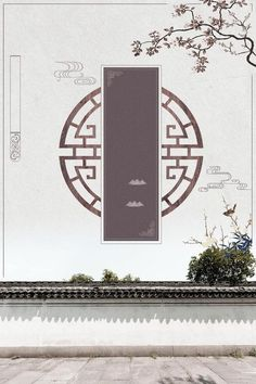 Chinese style, classical Chinese style, real estate, courtyard background, New Chinese Real Estate P Chinese Background, Stock Background, Background Images, Chinese Design, Chinese Style, New Chinese, Chinese Posters, Chinese Element, Chinese Drawings