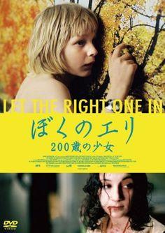 ぼくのエリ 200歳の少女 [DVD], http://www.amazon.co.jp/dp/B004DNWVIE/ref=cm_sw_r_pi_awdl_mtR9ub1QZAAZF