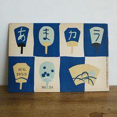 あまカラ NO.24(1953年8月号) 商品詳細→http://aiirokosyo.thebase.in/items/1015065